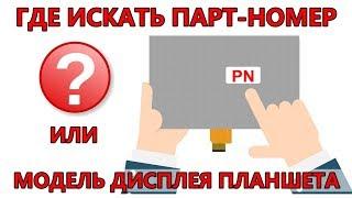 Як дізнатися парт-номер матриці планшета?