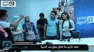 مصر العربية  شاهد تكريم منة فضالي بموقع مصر العربية