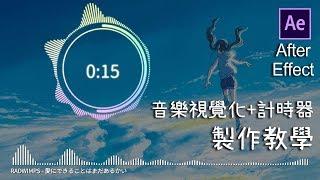 【AE教學】隨音樂變化的音樂球! (音頻視覺化教學)