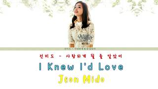 Cover images [ENG/HAN/ROM] Jeon Mido - I Knew I Love Lyrics [Hospital Playlist OST Pt.11]