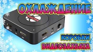 Система охлаждения для коробки видео захвата YK918 HD video capture box(Система охлаждения для коробки видео захвата YK918 HD video capture Показываю какую я сделал систему охлаждения..., 2016-08-05T16:20:23.000Z)