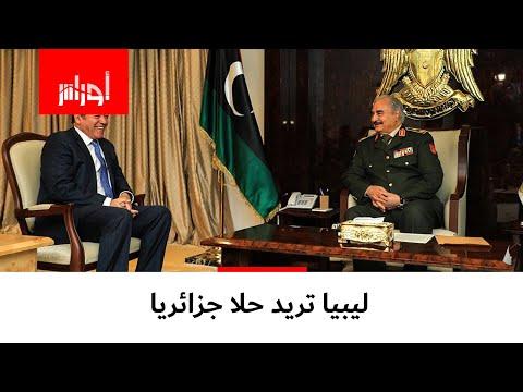 """بعد العودة """"القوية"""" لـ #الدبلوماسية_الجزائرية #اللواء_حفتر يحتكم إلى #الجزائر لحل أزمة #ليبيا.."""