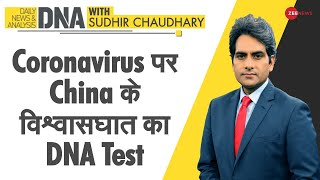 Coronavirus पर China के विश्वासघात का DNA Test | Sudhir Chaudhary | Zee News