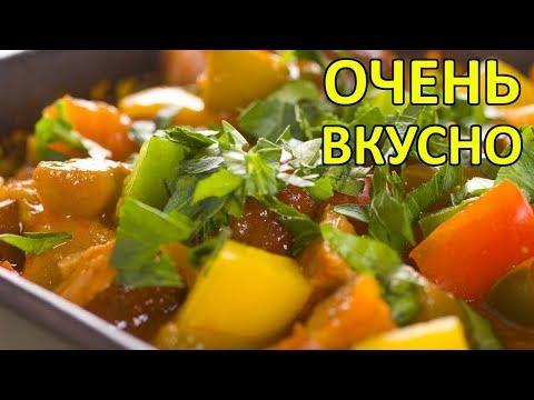 ЕШЬ и ХУДЕЙ - Супер Вкусное Овощное Рагу