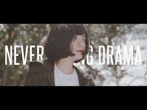 StereoWall - Never Ending Drama