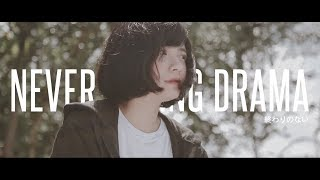 Gambar cover StereoWall - Never Ending Drama [Official Video]
