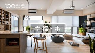 【無印風】沒有沙發客廳變更大了!一家四口幸福放大術|100室內設計
