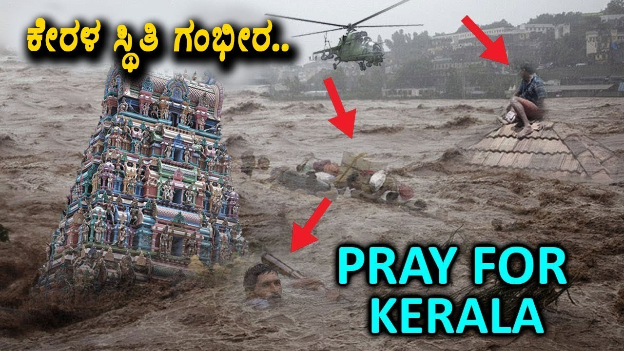 ಕೇರಳ ಸ್ಥಿತಿ ಗಂಭೀರ | Kerala Floods videos | Pray for Kerala | Lets donate for Kerala | Top Kannada TV