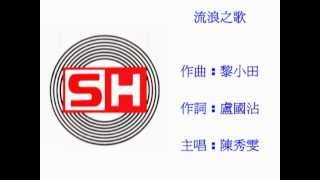 新興全音 shlp 7911 a 02 流浪之歌 陳秀雯