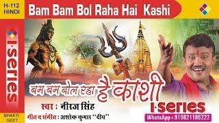 Bam Bam Bol Raha Hai Kashi Song Lyrics | Original Neeraj Singh | ShivBhaktiGeet.