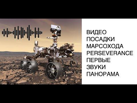 Первое видео марсохода Perseverance, звуки с Марса и панорама: новости космоса