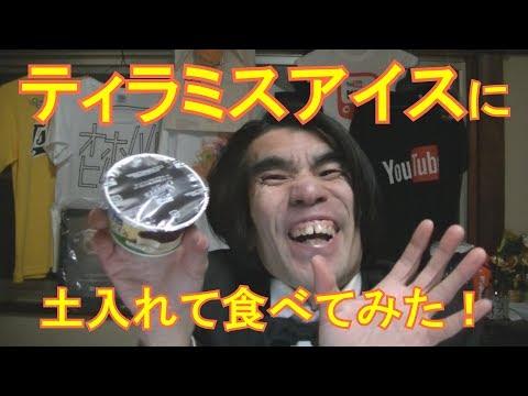 ティラミスアイスに土入れて食べてみた! - YouTube