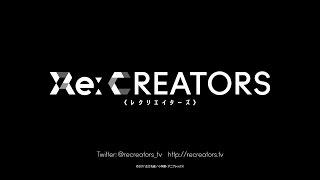 TVアニメ「Re:CREATORS(レクリエイターズ)」ティザーPV