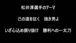東京ヤクルトスワローズ松井淳選手のテーマです。 己の道を征く 強き男...