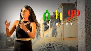 Azeb Seyoum - Selam   ሰላም - New Ethiopian Music 2018 (Official Video)