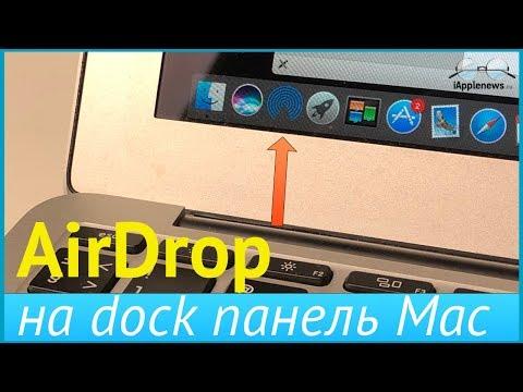 Вопрос: Как делиться файлами с помощью AirDrop на Mac?