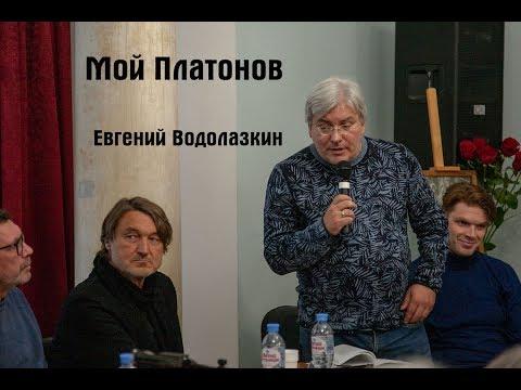 Евгений Водолазкин. Мой Платонов (круглый стол)