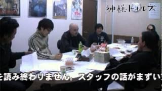 【PV】神様ドォルズ 現場映像~シナリオ打ち合わせ~ 神様ドォルズ 検索動画 20