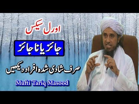 Mufti Tariq Masood Bayan Oral Sex In Islam thumbnail