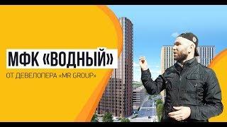 видео Новостройки от застройщика MR Group - отзывы, цены на квартиры в ЖК Фили Сити, обзоры