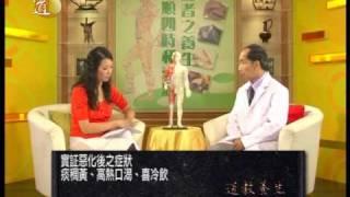 道教養生 第十四集 支氣管炎之治療