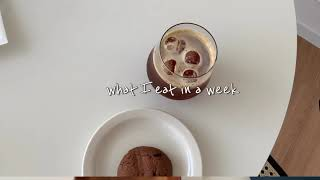What i eat in a week (일상브이로그, …