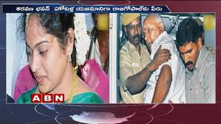 Hotel Saravana Bhavan Founder P Rajagopal Is No More | ABN Telugu