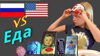 РУССКАЯ еда против АМЕРИКАНСКОЙ Челлендж Американские дети пробуют русские продукты