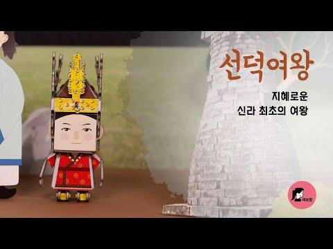 [한국을 빛낸 역사 위인들] 선덕여왕