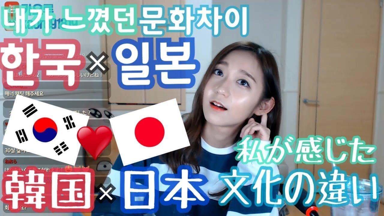 【한국어/日本語字幕】私が感じた韓國×日本の文化の違い 내가 ...