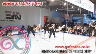 사)한국GX피트니스협회[KGFA]-(강원 홍천지부 오픈…