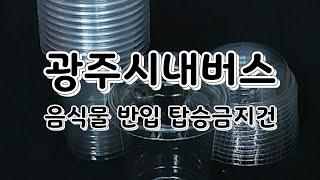 광주시내버스 음식물반입건(테이크아웃컵)