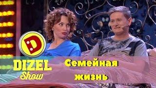 Дизель шоу: истории из жизни - семья | Д...
