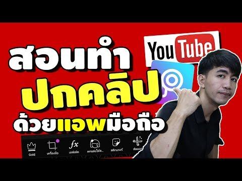สอนทำปกคลิป youtube ด้วยแอพมือถือ เหมือนใน photoshop เลย     iNu Graphic by โค้ชนุ
