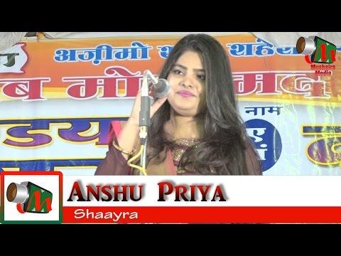 Anshu Priya, Basti Mushaira, Con. MOHD AKRAM KHAN, 18/03/2017, Mushaira Media