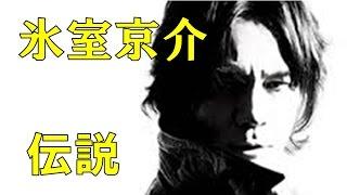 氷室京介さんの伝説です。 僕はBOφWYの大ファンなので、調べている間に...