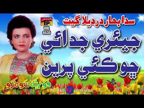 Jiyare Judai Cho Kai - Fozia Soomro - Sindhi Hits Old Song - Best Sindhi Song - TP Sindhi