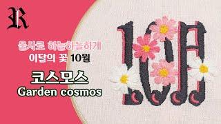 [프랑스 자수] 이달의 꽃 10월 - 코스모스 The …