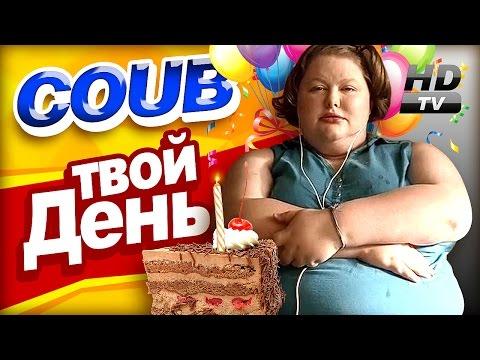 Видео: Смотри лучшее - Coub HD 16 - Мотивация, Генезис, Языковой барьер, День рождение, Girls