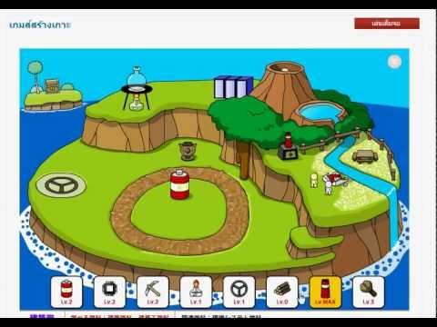 เฉลย เกมส์สร้างเกาะ โดย Game.Gangsiam.Com
