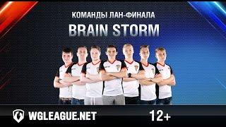 Интервью команды BrainStorm