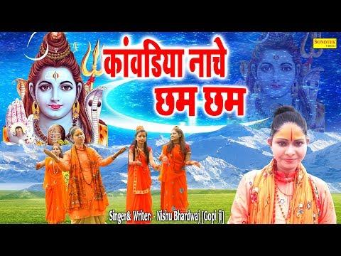 कावड़िया-नाचे-छम-छम-|-nishu-bhardwaaj-gopi-ji-|-biggest-hit-shiv-bhole-baba-ke-bhajan-|-kawad-bhajan