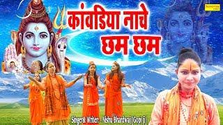 कावड़िया नाचे छम छम Nishu Bhardwaaj Gopi ji Biggest Hit Shiv Bhole Baba Ke Bhajan Kawad Bhajan