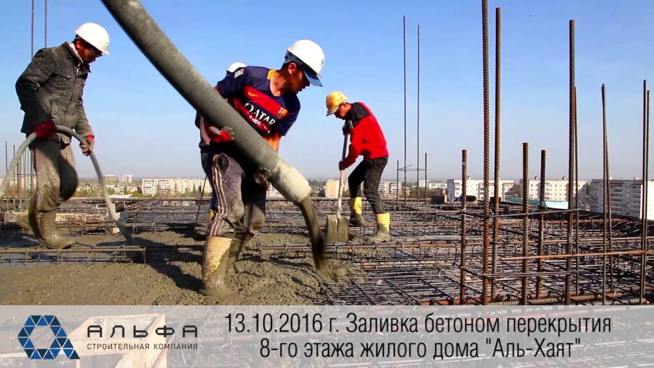 Заливка бетона перекрытия окислитель бетона