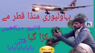 Saraiki fuunny darama calll in QATAR  most funny  video (2019 ) bahawalpuri munda