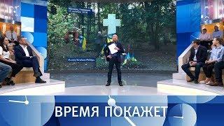 Памятники истории. Время покажет. Выпуск от 17.10.2018