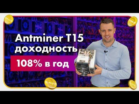Обзор асика Antminer T15