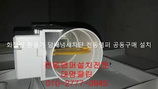 부평구부평동아파트화장실환풍기전동댐퍼공동구매설치동영상20…