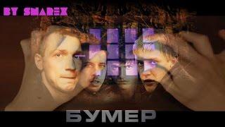 Бумер OST(cover); Big Room Hurricane