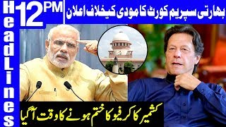 Supreme Court of India strictly orders to Modi | Headlines 12 PM | 16 September 2019 | Dunya News